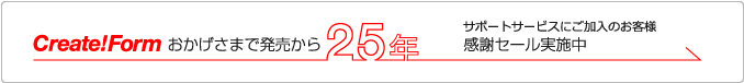 発売開始からおかげさまで25年~感謝セールのお知らせ~