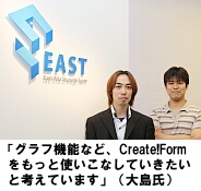 Create!Form事例:イースト