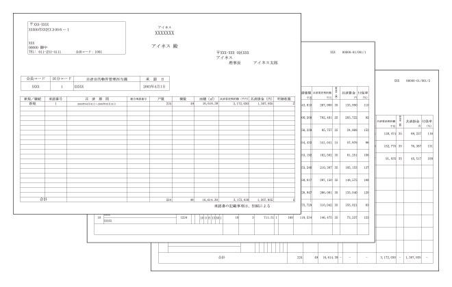 Create!Form導入事例:株式会社アイネス