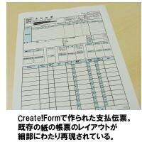 Create!Form事例:セガ