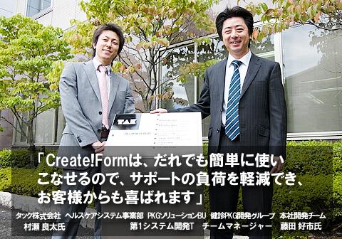 Create!Form事例:タック