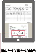 ツールバーを利用したスマートデバイス表示-連続出力モード