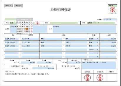 HTML帳票の入力フォームサンプル2