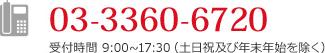 03-3360-6720 受付時間 9:00~17:30(土日祝及び年末年始を除く)