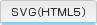 SVG(HTML5)