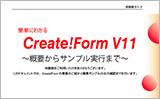 Create!Form V11概要マニュアル