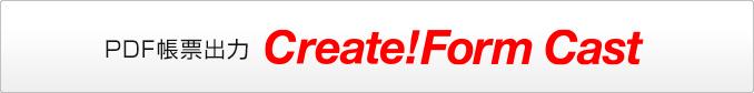 PDF帳票出力 PDF帳票出力 Create!Form Cast