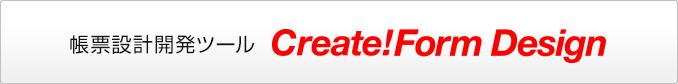 帳票設計開発ツール 帳票設計開発ツール Create!Form Design