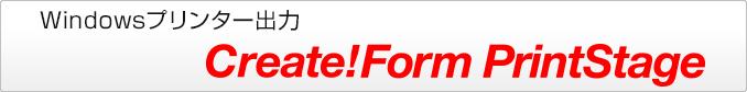 Windowsプリンター出力 Windowsプリンター出力 Create!Form PrintStage
