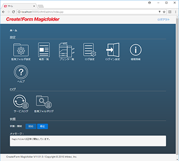 Create!FormMagicfolder ホーム画面