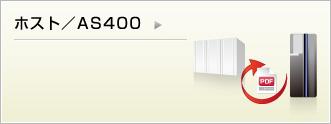 ホスト/AS400