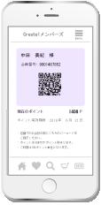 HTML帳票出力サンプル-スマートフォンショップ会員証