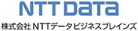 株式会社 NTTデータビジネスブレインズ