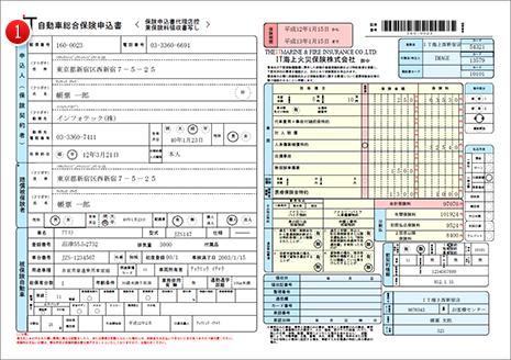 自動車保険申込書