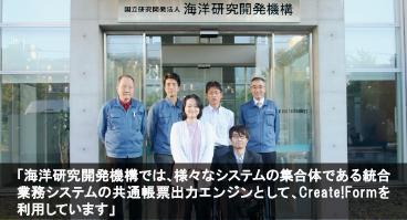 国立研究開発法人海洋研究開発機構様 導入事例