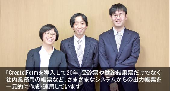 一般財団法人京都予防医学センター様 導入事例